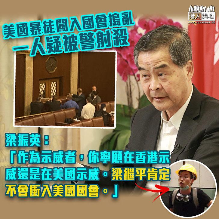 【美式民主】美國暴徒闖入國會搗亂一人疑被警射殺 梁振英:作為示威者,你寧願在香港還是美國?