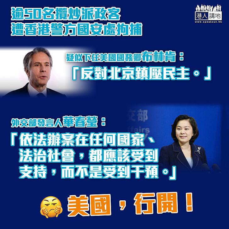【依法執法】外交部強調依法辦案在任何國家和法治社會都應受到支持