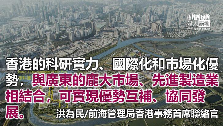 廣東「十四五」規劃深化粤港合作