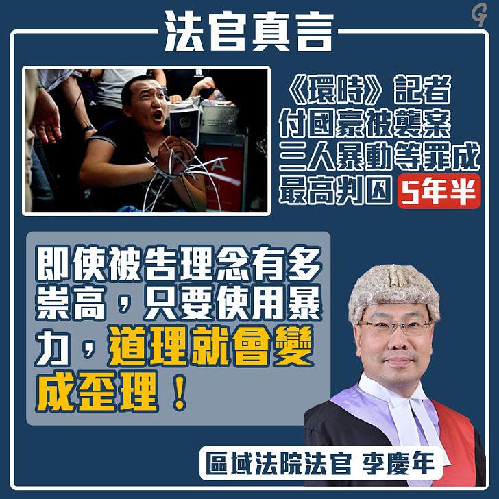 【今日網圖】法官真言:《環時》記者付國豪被襲案三人暴動等罪成最高判囚5年半