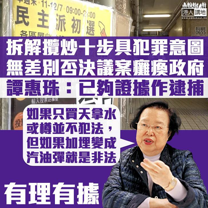 【港區國安法】「初選」圖無差別否決議案癱瘓政府 譚惠珠:已具足夠證據作逮捕