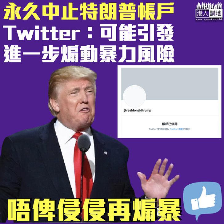 【煽暴總統】特朗普帳戶被永久中止 Twitter:可能引發進一步煽動暴力風險