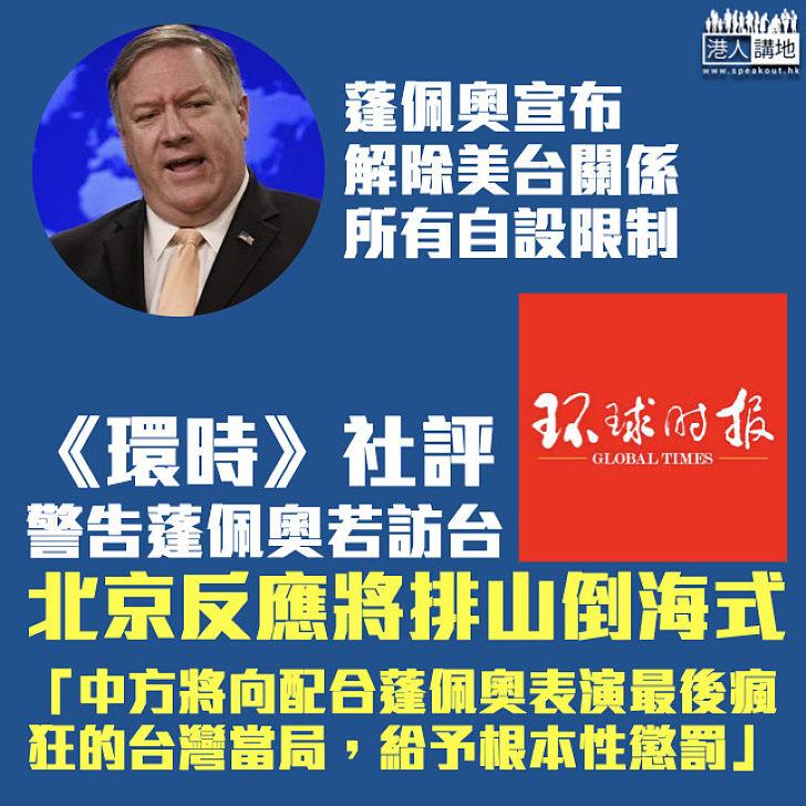 【最後瘋狂】《環時》社評警告蓬佩奧若訪台 北京反應將排山倒海式