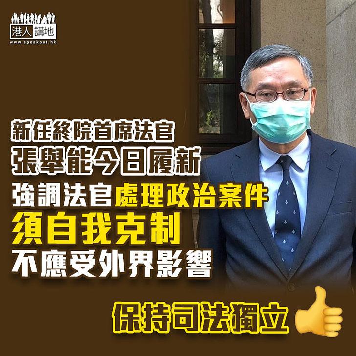 【公平公正】新任終院首席法官今履新 張舉能:法官處理政治案件須自我克制
