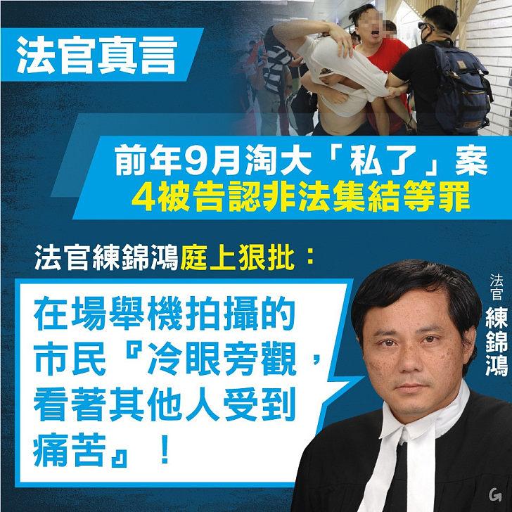 【今日網圖】法官真言:前年9月淘大「私了」案 4被告認非法集結等罪