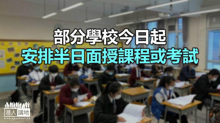 【焦點新聞】有中學生指實體授課優於網上學習