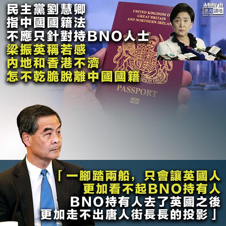 【必須抉擇】民主黨劉慧卿指「中國國籍法」不應只針對BNO人士 梁振英:「一腳踏兩船」,只會讓英國人更加看不起BNO持有人