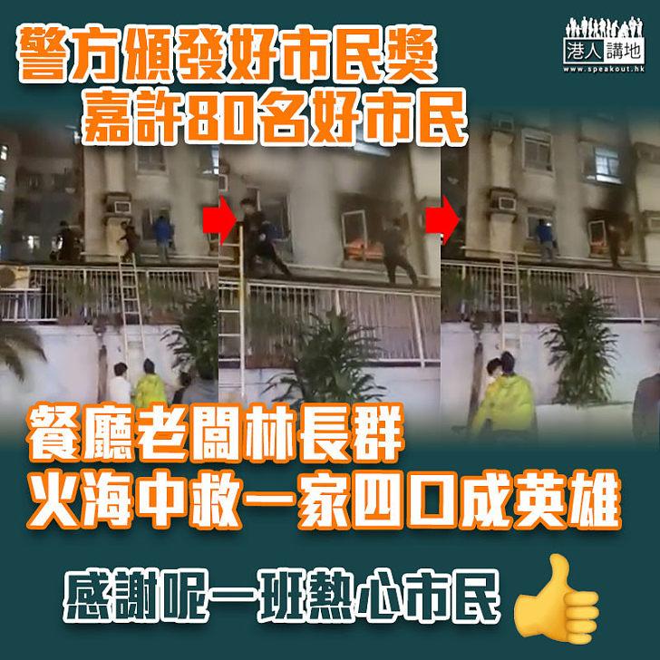 【街坊英雄】警方頒發好市民獎嘉許80名好市民 餐廳老闆火海救一家四口成英雄