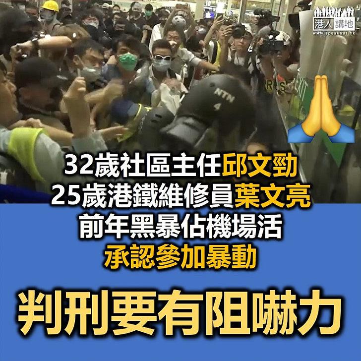 【又中暴動】社區主任港鐵維修員認「和你飛」活動中參加暴動