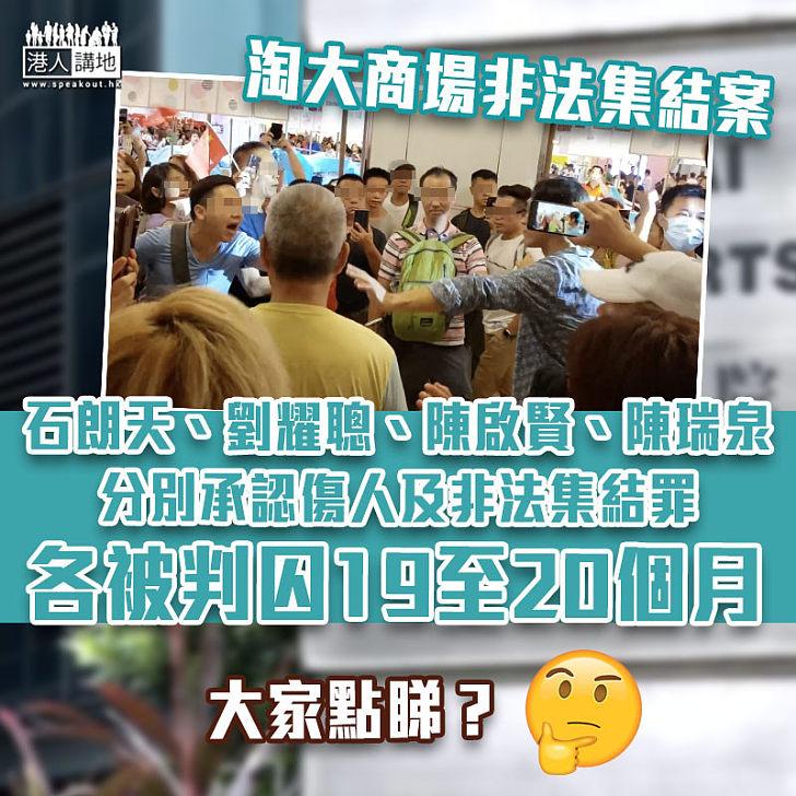 【淘大衝突】淘大商場非法集結案 4男分別判囚19至20個月
