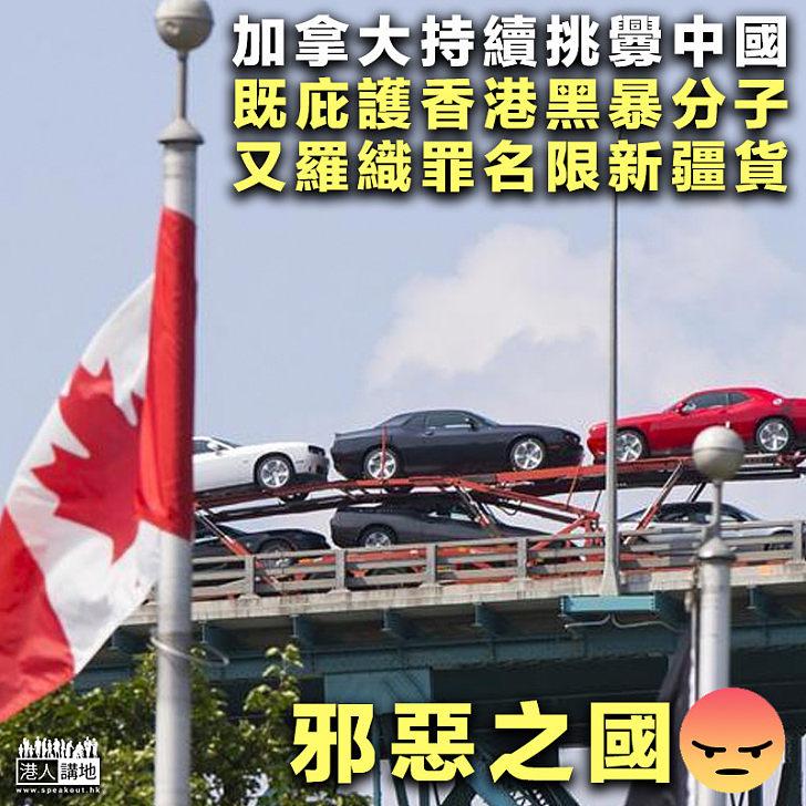 【好走不送】加拿大繼續庇護黑暴 14流亡加國港人、獲難民身份