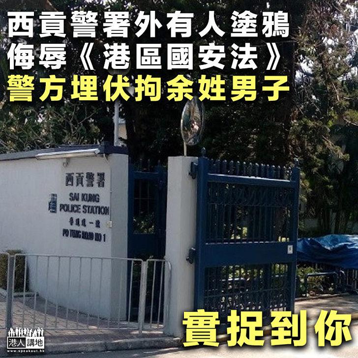 【法網恢恢】西貢警署外有人塗鴉侮辱《港區國安法》、警方埋伏拘余姓男子