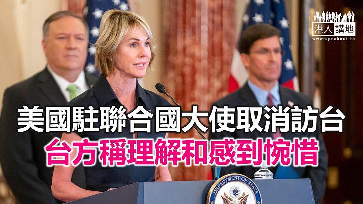 【焦點新聞】為確保權力順利交接 美國國務院取消所有官員外訪行程