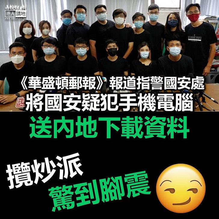 【理應憂慮】《華盛頓郵報》報道指香港警方將國安疑犯手機電腦送內地提取資料