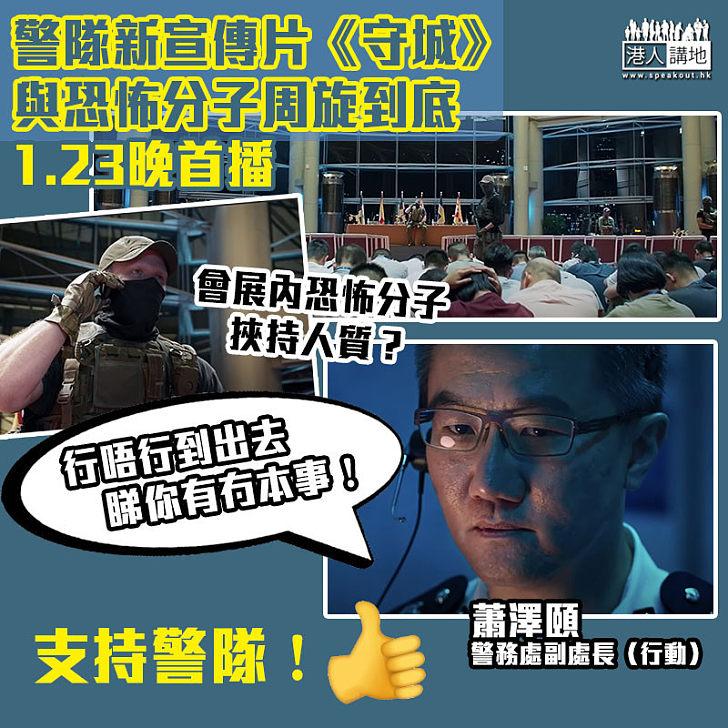 【忠誠勇毅】警隊新宣傳片《守城》 與恐怖分子周旋到底