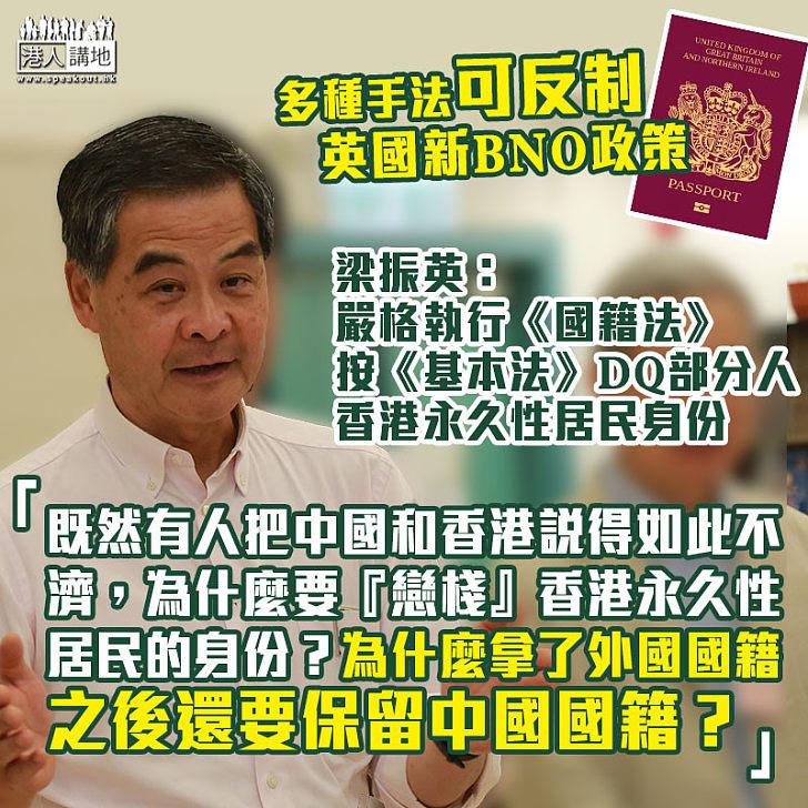 【不要雙重效忠】多種手法可反制英國新BNO政策 梁振英:嚴格執行《國籍法》、按《基本法》DQ部分人香港永久性居民身份