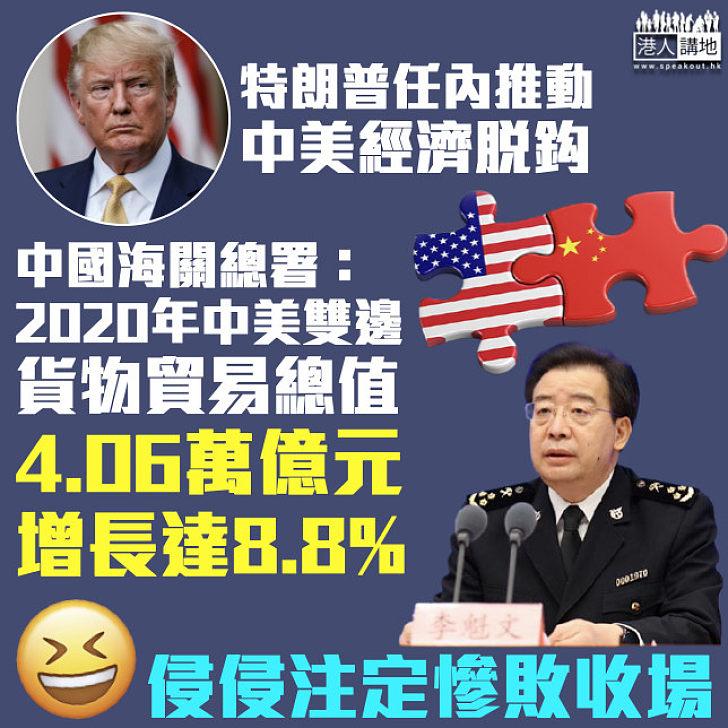 【中美關係】特朗普任內推動中美經濟脫鈎失敗?中國海關總署:2020年雙邊貨物貿易總值4.06萬億元、增長達8.8%