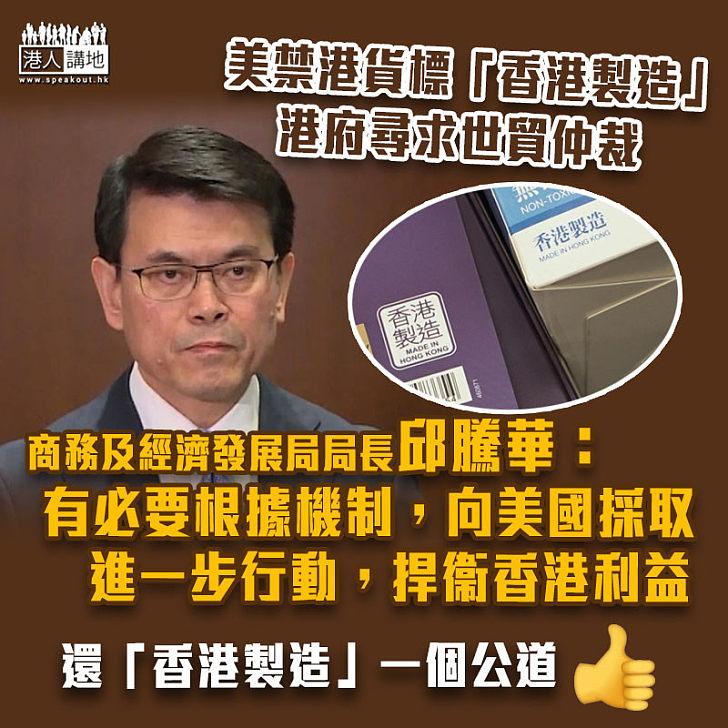 【一國兩制】美禁港貨標「香港製造」 港府尋求世貿仲裁