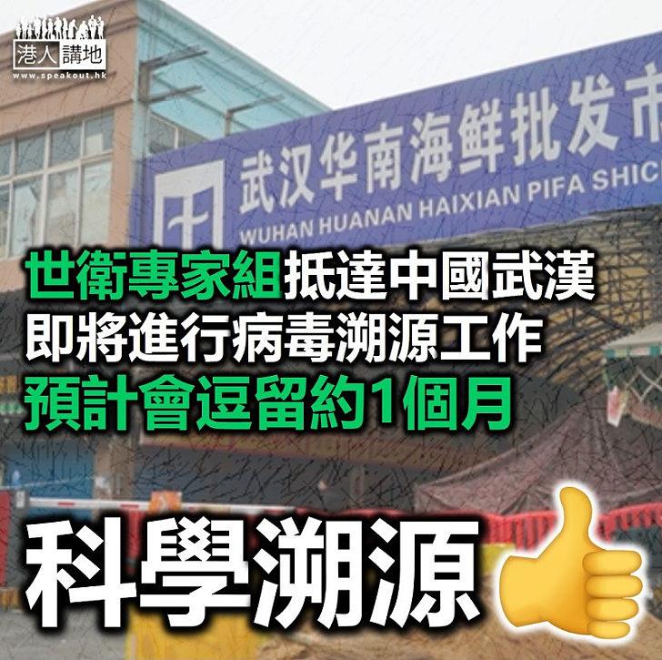 【科學調查】世衛專家組抵達中國武漢作病毒溯源