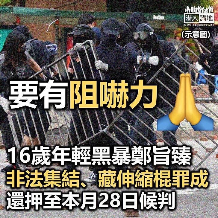 【黑暴運動】16歲少年藏伸縮棍罪成還押候判