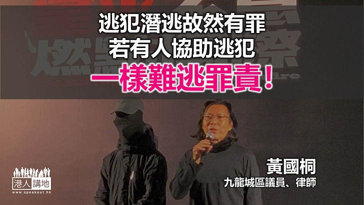 偷渡有罪 協助逃犯亦有罪?