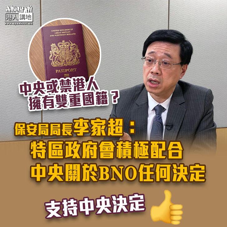 【護照爭議】李家超:特區政府會積極配合中央關於BNO任何決定