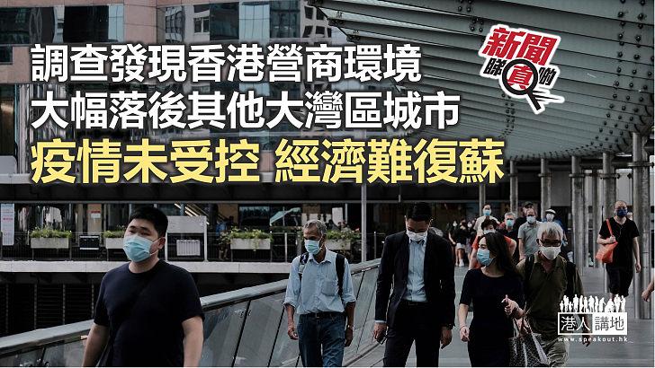 【新聞睇真啲】香港經濟跑輸其他大灣區城市?