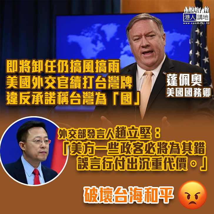 【美國搞事】行政卸任仍搞風搞雨 美國國務院大打台灣牌挑釁大陸 外交部警告美方政客必將為錯誤言行付沉重代價