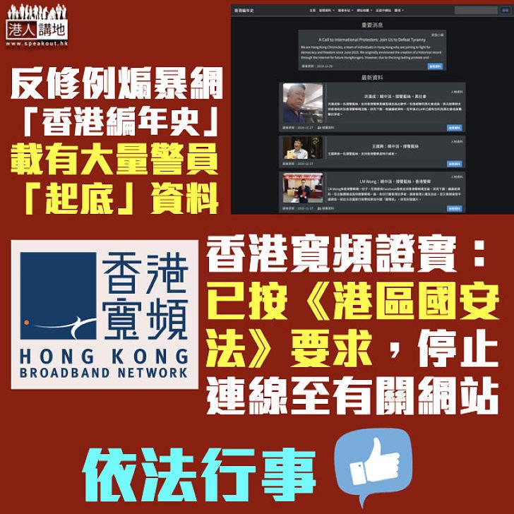【煽暴網站】香港寬頻:按《港區國安法》要求停止連線至「香港編年史」網站