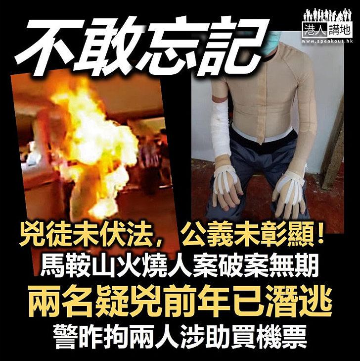【公義未彰顯】前年馬鞍山火燒人案疑犯及同黨已潛逃