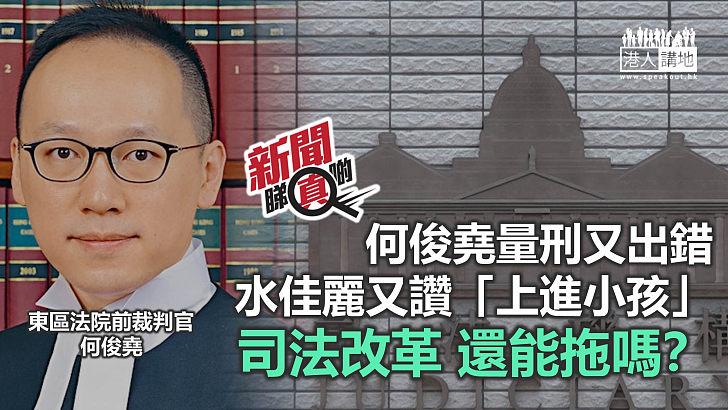 【新聞睇真啲】裁決屢犯錯 司法應改革