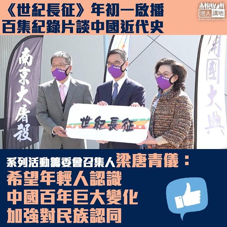 【認識中國近代史】百集紀錄片《世紀長征》年初一啟播 活動籌委會召集人梁唐青儀:希望年輕人重新認識中國、加強他們對民族的認同