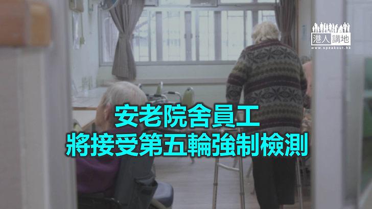 【焦點新聞】院舍員工須於本月18至27日完成強制檢測
