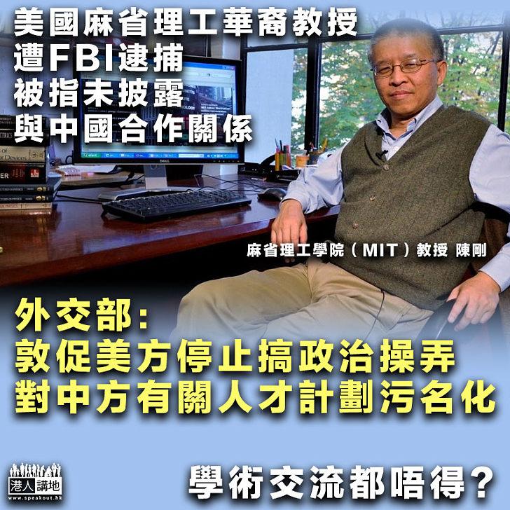 【又玩針對?】美國麻省理工華裔教授陳剛被捕 外交部促美停污名化中方人才計劃