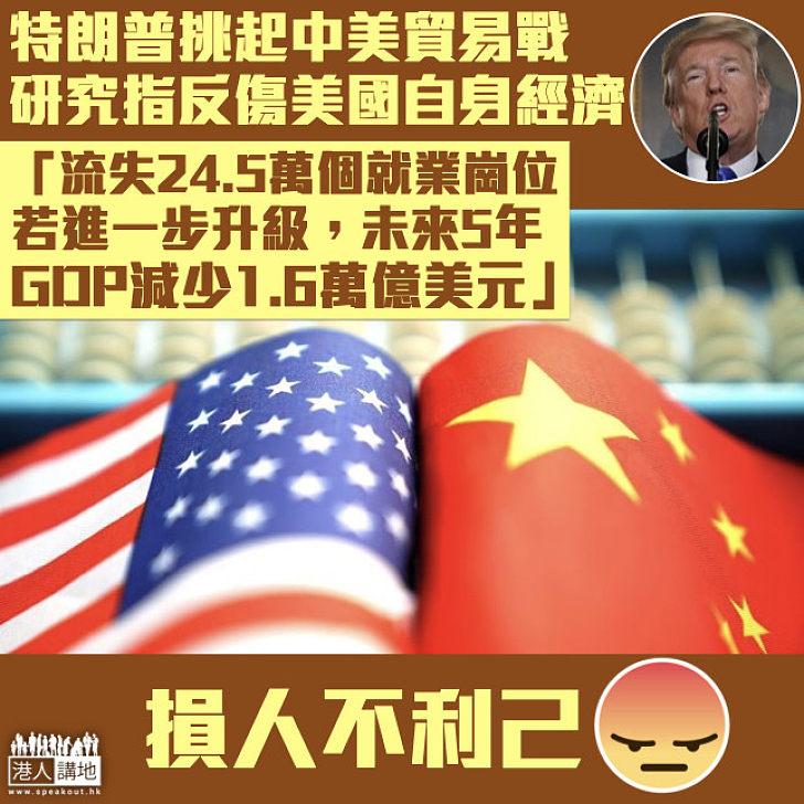 【損人不利己】中美貿易戰反傷美國自身經濟  研究顯示:多達24.5萬個美國就業崗位流失