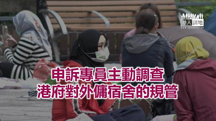 【焦點新聞】入境處:外傭宿舍規管非處方職權範圍