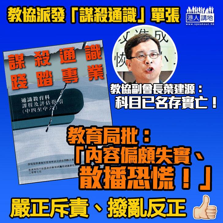 【嚴正斥責】教協派發「謀殺通識」單張 教育局批內容偏頗失實