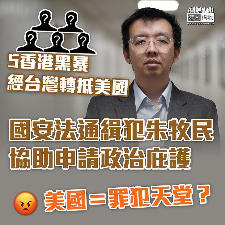 【著草美國】5暴徒由台灣轉抵美國 擬在美申請政治庇護