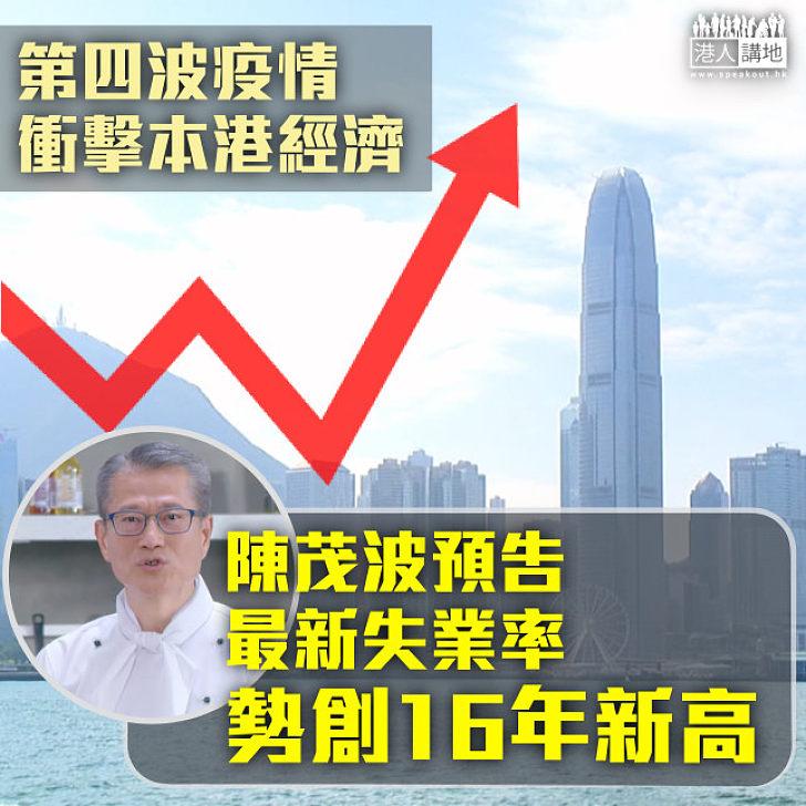 【經濟寒冬】陳茂波網誌預告:最新失業率勢破16年高位