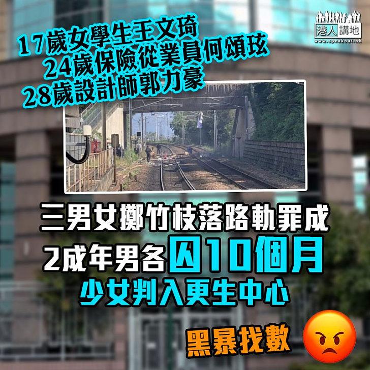 【黑暴運動】3男女擲竹枝落路軌罪成 2成年男各囚10個月少女判入更生中心