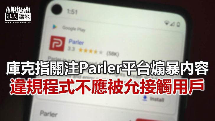 【焦點新聞】庫克籲Parler建立合理審查制度 有效調節用戶發言