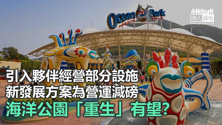 【秉文觀新】海洋公園「重生」有望