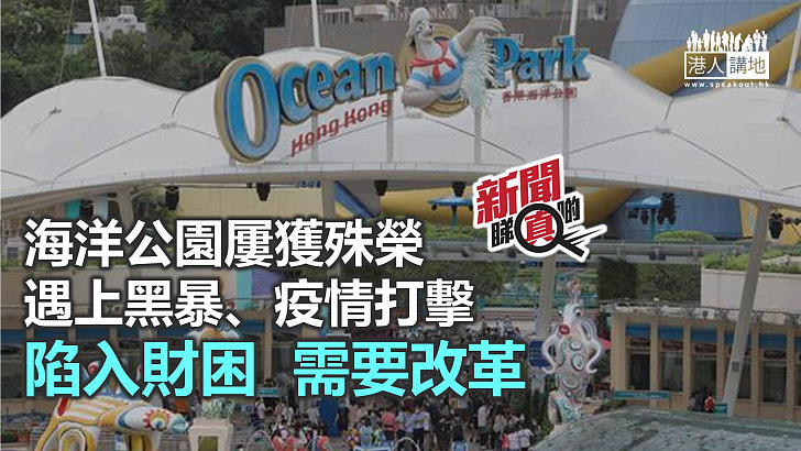 【新聞睇真啲】海洋公園的高低跌宕