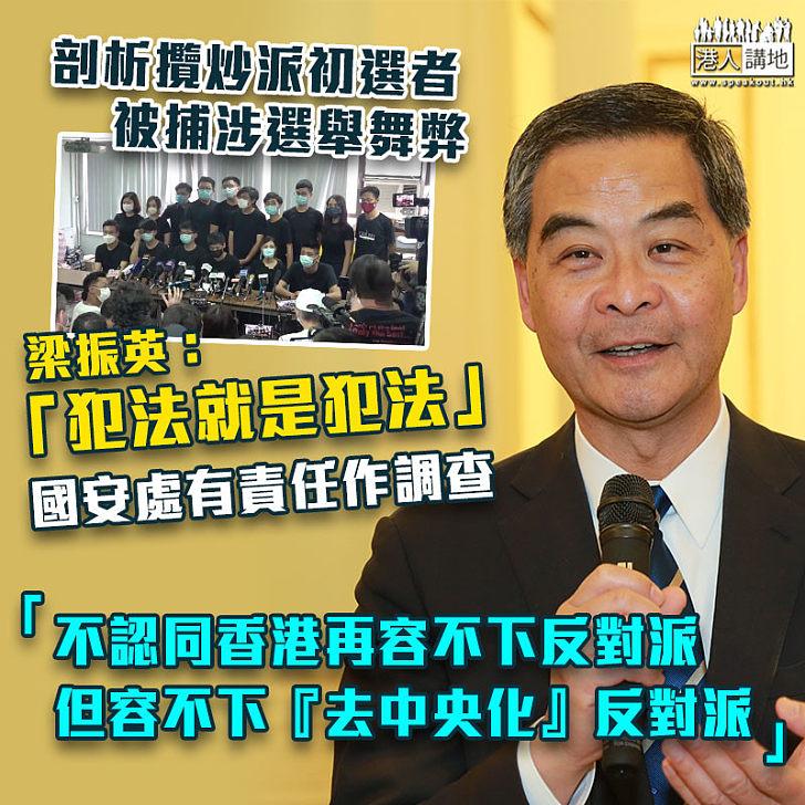 【撥亂反正】剖析攬炒派初選者被捕涉選舉舞弊 梁振英:不認同香港再容不下反對派、但容不下「去中央化」反對派