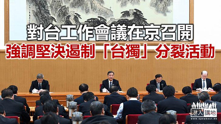 【焦點新聞】汪洋:要打破民進黨對兩岸交流合作的限制阻撓