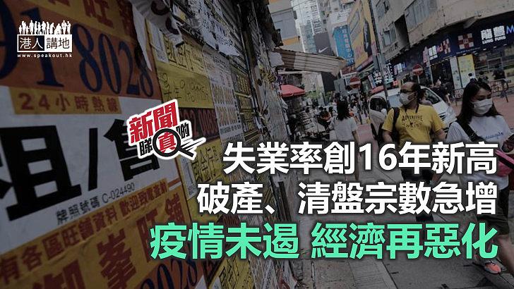 【新聞睇真啲】失業率6.6% 創16年新高