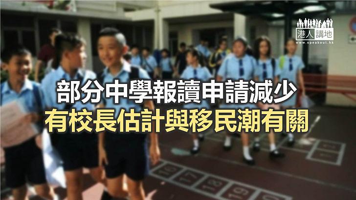 【焦點新聞】中一自行分配學位截止 學位競爭依舊激烈
