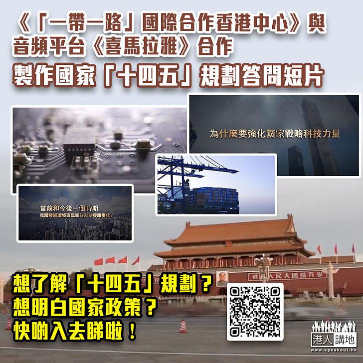 【聲音演繹】《「一帶一路」國際合作香港中心》與音頻平台《喜馬拉雅》合作 製作粵語版國家「十四五」規劃答問、本周率先推出「國家政策」及「科技文化」範疇內容