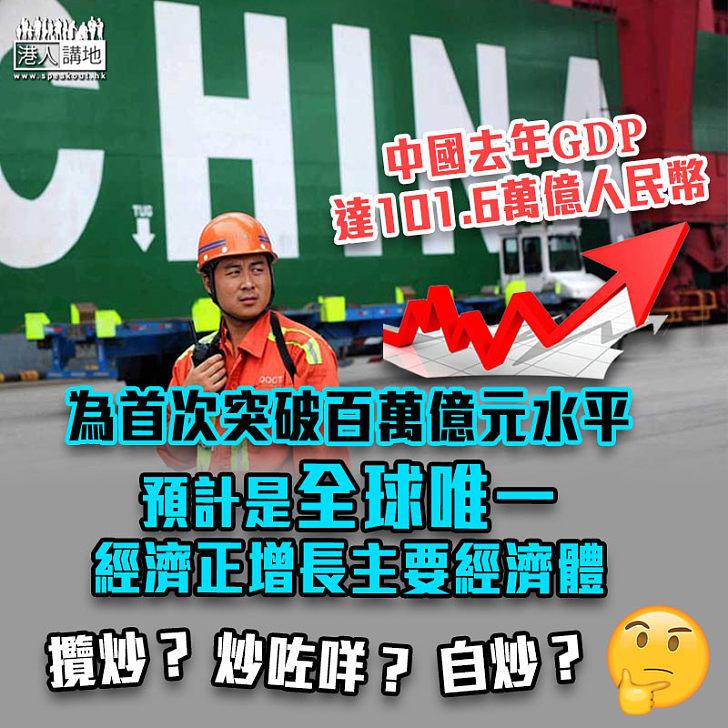 【疫情影響】中國GDP衝破百萬億  預計成全球唯一正增長貼近美國