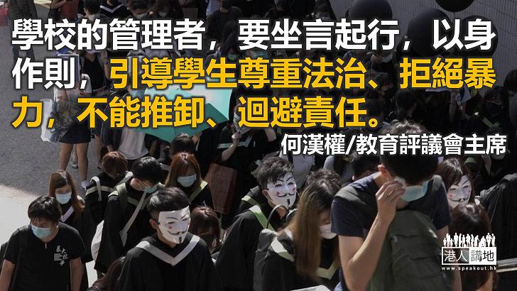 守護香港文明 學校教育有責